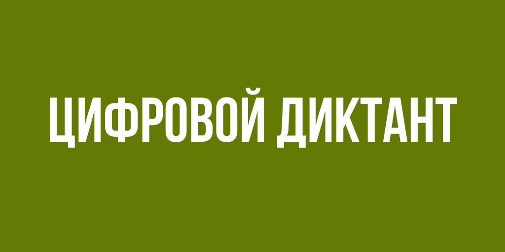 цифровой диктант логотип 2020
