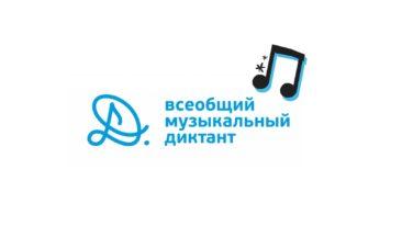 всеобщий музыкальный диктант