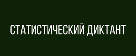статистический диктант логотип
