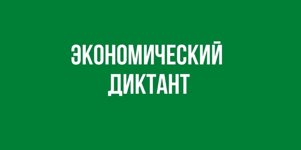 Экономический диктант логотип