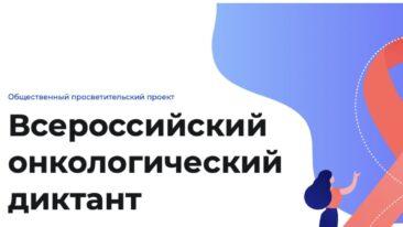 Онкологический диктант логотип