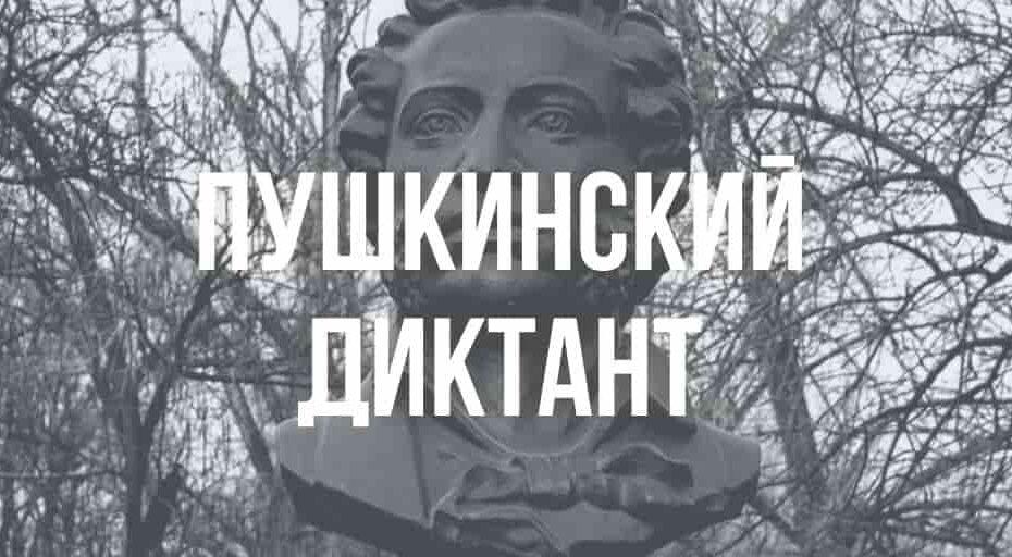 Пушкинский диктант 2021