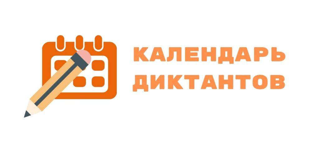 Календарь всероссийских диктантов 2021