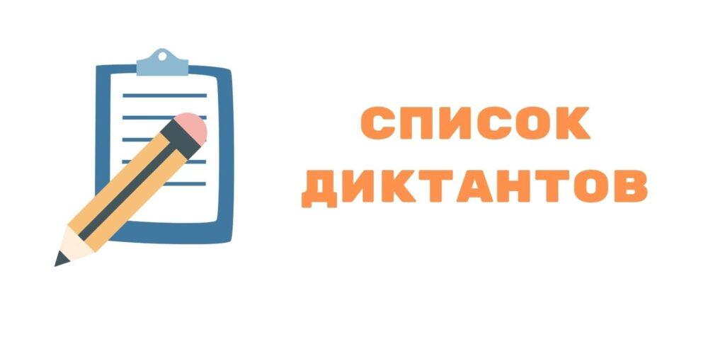 список всероссийских и международных диктантов