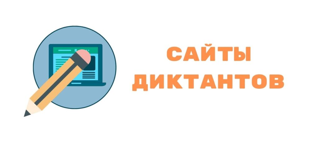 сайты всероссийских диктантов