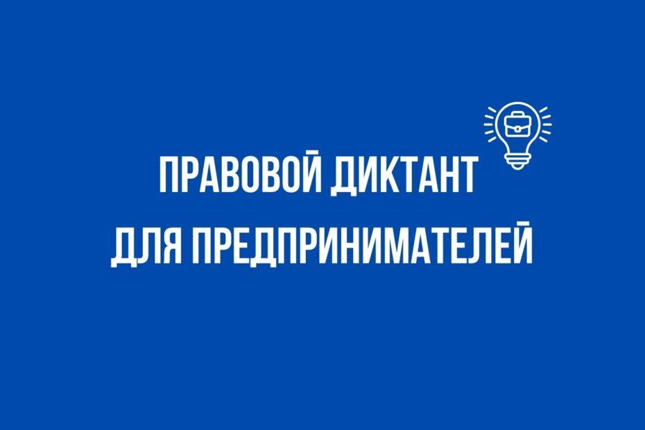 Правовой диктант для предпринимателей