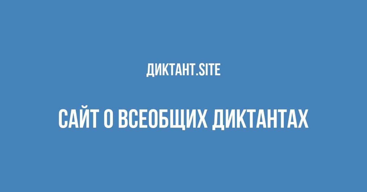 Сайт о диктантах логотип