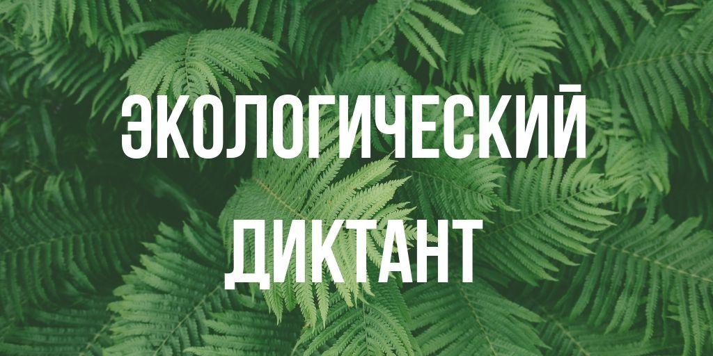 экологический диктант
