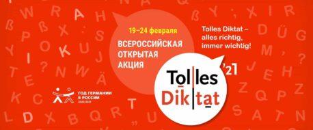 Логотип Диктанта по немецкому языку Tolles Diktat 2021
