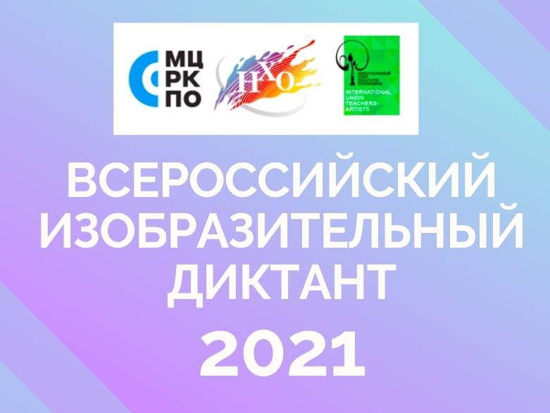 Всероссийский изобразительный диктант 2021 логотип
