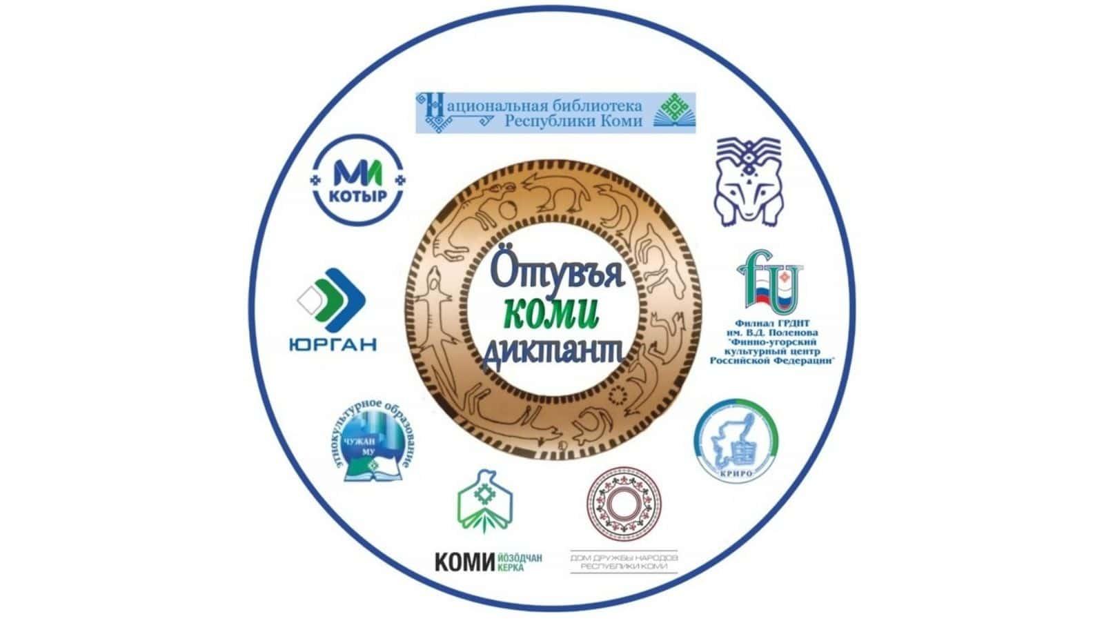 логотип всеобщий коми диктант