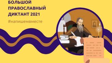 Логотип православный диктант 2021